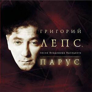 Парус (песни В. Высоцкого)